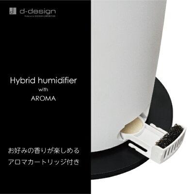 DOSHISHA d-design ハイブリッド式加湿器 DKHT-351(MWH)