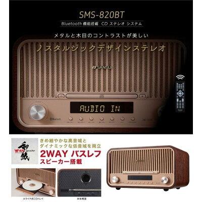 SANSUI Bluetooth機能搭載CDステレオシステム SMS-820BT