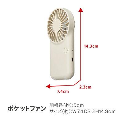 DOSHISHA PIERIA ポケットファン 給電対応 FSU-51B/USF-151B(CR)