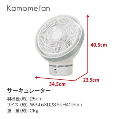 Kamome サーキュレーター  FKCU-251D(WH)