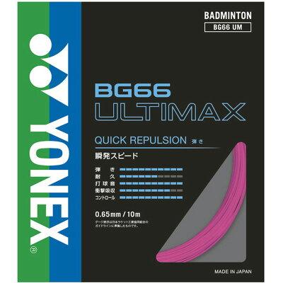 ヨネックス YONEX BG66UM/705 BG66アルティマックス カラー:ネオンピンク
