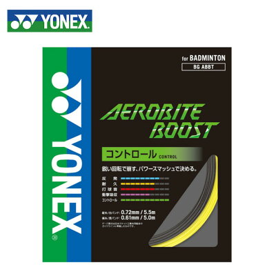 ヨネックス yonex バドミントンガットストリング エアロバイト ブースト aerobite boost bgabbt
