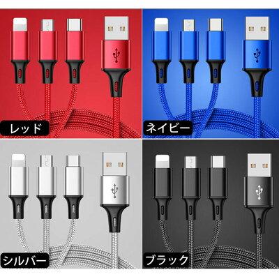 Lightning / Micro USB / USB Type C 3in1 充電ケーブル 急速充電 1.2m