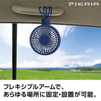 ドウシシャ DOSHISHA お出掛けファン ネイビー PIERIA VSF-192B-NV