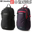 Columbia コロンビア Castle Rock 15L Backpack キャッスル ロック 15L バックパック 15L 010 PU8387