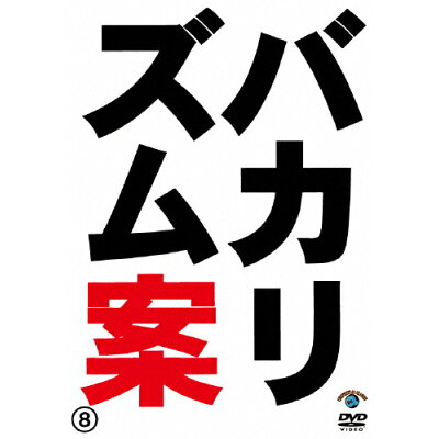 バカリズムライブ番外編「バカリズム案8」/DVD/SSBX-2694
