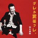 ダレか胃薬クレ。/CD/DNCA-2002