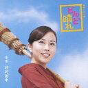 どんと晴れ サウンドトラック/CD/DNCA-2031