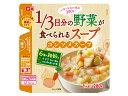 光商 1/3日分の野菜スープ コンソメスープ 280g