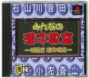 みんなの漢字教室 挑戦!!漢字検定