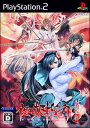 PS2限夜刀姫斬鬼行 剣の巻 初回限定版