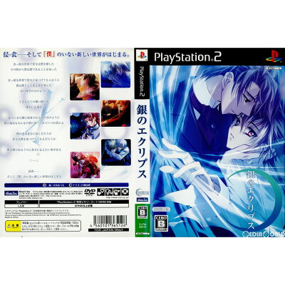 PS2 銀のエクリプス 初回限定版 PlayStation2