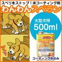 わんわんスベラン 大型犬用 500ml