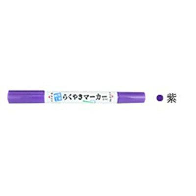 エポック らくやきマーカー 紫 NRM-150