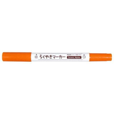 らくやきマーカー 橙 NRM-150