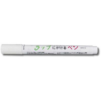 ラップにかけるペン WH 557-0160
