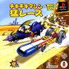 PS チキチキマシン猛レース PlayStation