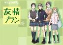 CD 屋上の百合霊さん ドラマCD 友情プラン Liar-soft