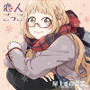 CD 屋上の百合霊さん ドラマCD 恋人ごっこ 再販版 Liar-soft