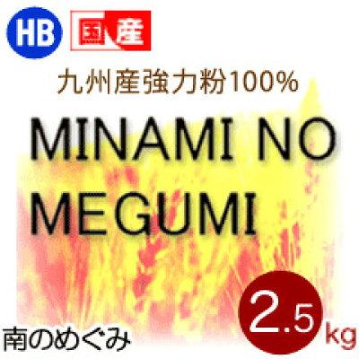 国産パン用小麦粉 MINAMINO MEGUMI (南のめぐみ) 2.5kg