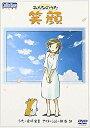 みんなのうた「笑顔」DVDシングル/DVD/MZDV-0002