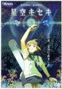 「星空キセキ」DVD/DVD/MZDV-0009