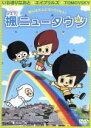楓ニュータウン/DVD/CWF-0103