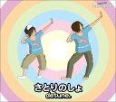 さとりのしょ/CDシングル(12cm)/CWCD-0004