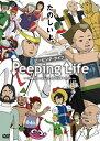 Peeping Life(ピーピング・ライフ) 手塚プロ・タツノコプロ ワンダーランド/DVD/CWF-0115