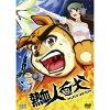 熱血人面犬 LIFE IS MOVIE/DVD/CWF-0124