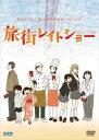旅街レイトショー DVD / アニメ