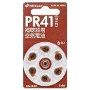 NEXcell JAPAN  補聴器用空気電池 PR41S/6P