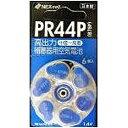NEXcell JAPAN PR44P
