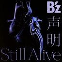 声明/Still Alive(初回限定盤)/CDシングル(12cm)/BMCV-4020