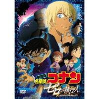 劇場版 名探偵コナン ゼロの執行人/DVD/ONBD-2620