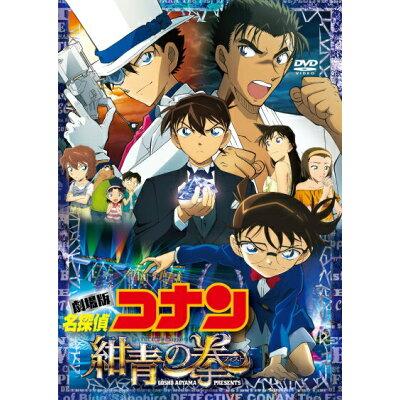 劇場版 名探偵コナン 紺青の拳 豪華盤/DVD/ONBD-2621