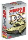 大戦略 パーフェクト 2.0 DX from 2.0
