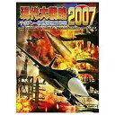 システムソフトアルファ〔Win版〕 現代大戦略 2007 テポドン・核施設破壊作戦