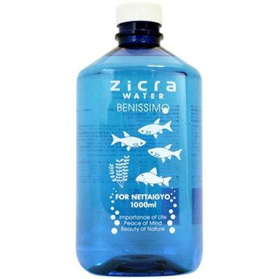 ジクラウォーター ベニッシモ 熱帯魚用(1L)