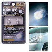 アークス 6連LEDポジション T10ウェッジ 超美白ホワイト AS-773/