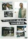 オム・テウンと一緒に楽しむ 日本の温泉の旅/DVD/KUH-00001