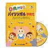 単行本(実用) 0歳からのバイリンガル子育て(CD付)