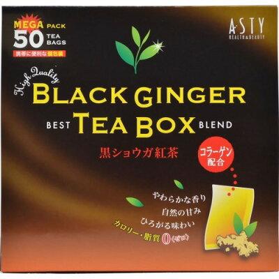 黒ショウガ紅茶(1.5g*50包)
