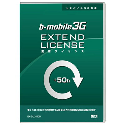 日本通信 bモバイル3G・専用更新ライセンス50H 最大利用期間200日