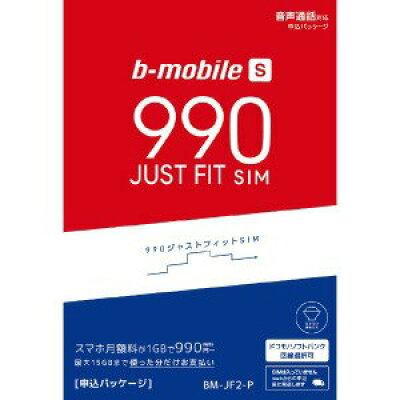 日本通信 BM-JF2-P b-mobile S 990 ジャストフィットSIM申込パッケージ