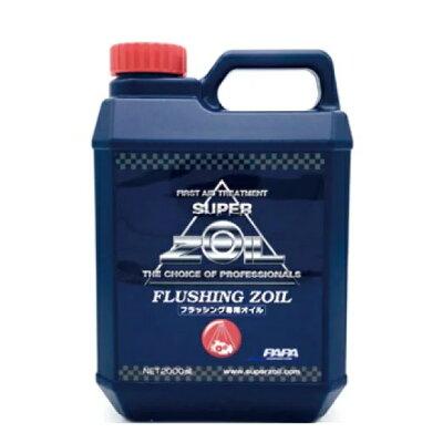 SUPER ZOIL 添加剤 スーパーゾイル FLUSHING フラッシングゾイル