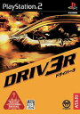 DRIV3R(ドライバー3)/PS2/SLPM-65741/【CEROレーティング「Z」(18歳以上のみ対象)】