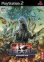 ゴジラ怪獣大乱闘 地球最終決戦/PS2/SLPM-65805/A 全年齢対象