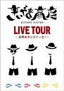 きいやま商店LIVE TOUR ~世界をダックァーセ!~(DVD)/DVD/FLHV-001