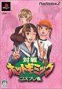 PS2 対戦ホットギミック コスプレ雀 スペシャル版 PlayStation2